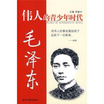伟人的青少年时代:毛泽东 电子版