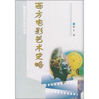西方电影艺术史略 PDF电子版