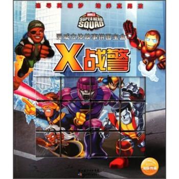 漫威立体故事拼图宝盒:X战警 [3-6岁] 试读