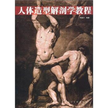人体造型解剖学教程 电子版下载