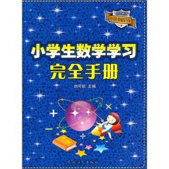 小学生数学学习完全手册 电子书下载