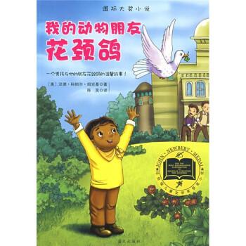国际大奖小说:我的动物朋友花颈鸽 [7-10岁] PDF版下载