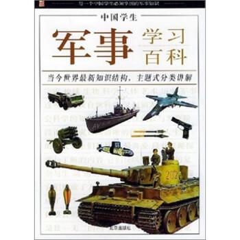 中国学生·军事学习百科 [11-14岁] PDF版下载