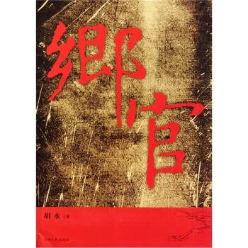 乡官 PDF电子版
