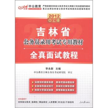 中公教育·吉林省公务员录用考试专用教材:全真面试教程 PDF版下载