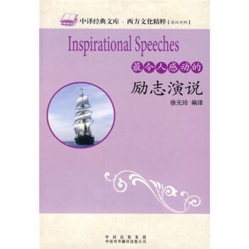 西方文化经典:最令人感动的励志演说 PDF版下载