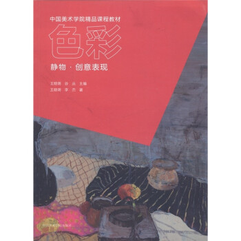 中国美术学院精品课程教材:色彩·静物·创意表现 试读