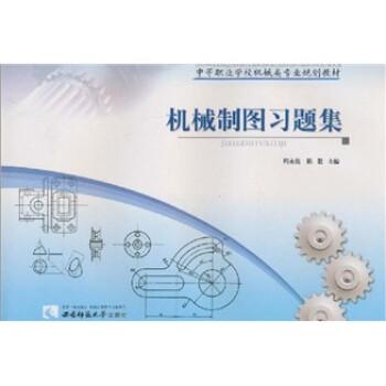 中等职业学校机械类专业规划教材:《机械制图》习题集 在线下载
