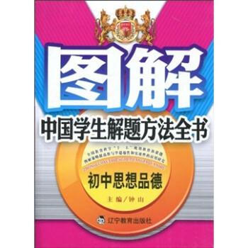 图解中国学生解题方法全书:初中思想品德 电子书