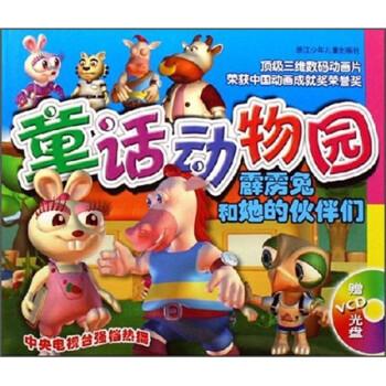 童话动物园:霹雳兔和她的伙伴们 [3-6岁] 在线阅读