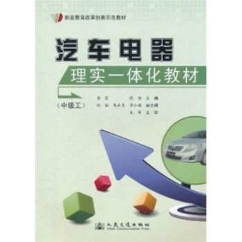 职业教育改革创新示范教材:汽车电器理实一体化教材 下载