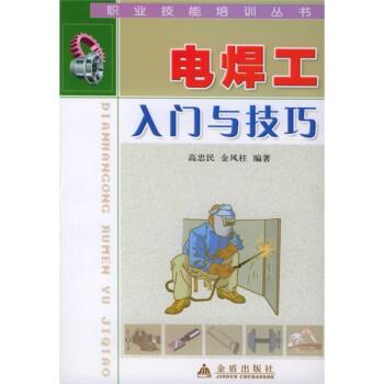 职业技能培训丛书:电焊工入门与技巧 PDF版