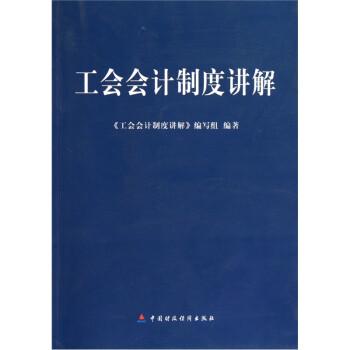 工会会计制度讲解 PDF版下载