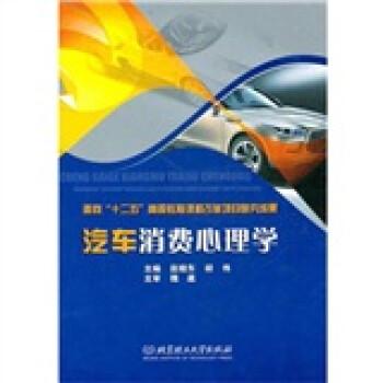 汽车消费心理学 PDF电子版