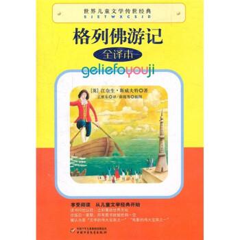世界儿童文学传世经典-格列佛游记 [9-14岁] PDF版