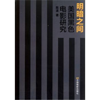 明暗之间:美国黑色电影研究 PDF电子版