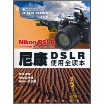 尼康DSLR使用全读本  [Nikon DSLR The Ultimate Photographers Guide] 版