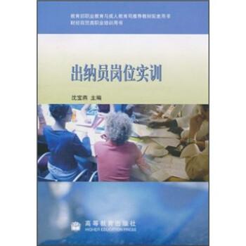 财经商贸类职业培训用书:出纳员岗位实训 试读