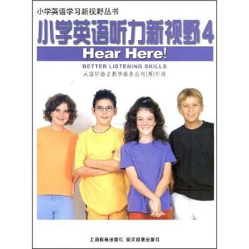 小学英语听力新视野4 PDF版