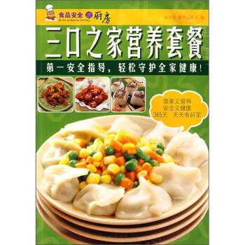 食品安全进厨房:三口之家营养套餐 PDF版下载