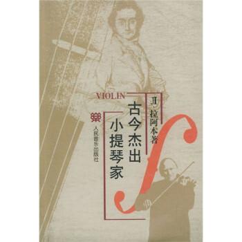 古今杰出小提琴家 电子书下载