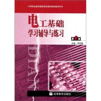 电工基础学习辅导与练习 在线下载