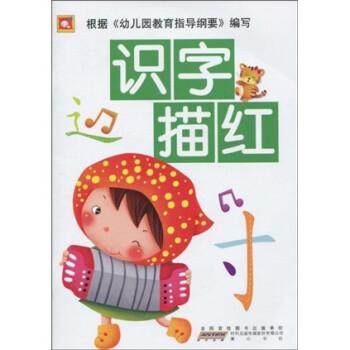幼儿认知描红系列:识字描红 [3-6岁] 在线下载