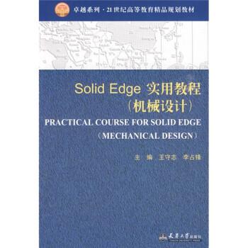 Solid Edge实用教程/卓越系列·21世纪高等教育精品规划教材 下载