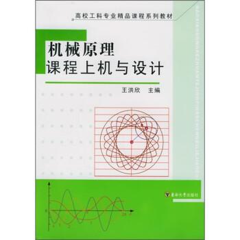 高校工科专业精品课程系列教材:机械原理课程上机与设计 电子书
