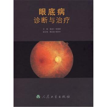 眼底病诊断与治疗 在线下载