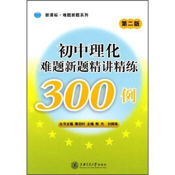 新课标·难题新题系列:初中理化难题新题精讲精练300例 下载