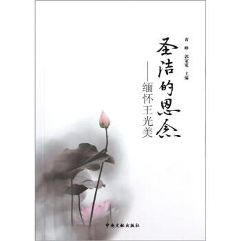 圣洁的思念:缅怀王光美 PDF电子版