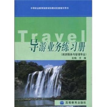 导游业务练习册 PDF电子版