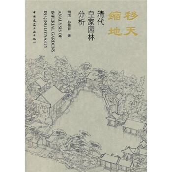 移天缩地:清代皇家园林分析  [Analysis of Imperial Gardens in Qing Dynasty] 在线阅读