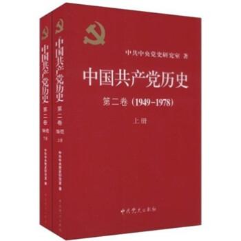 《中国共产党历史(第2卷)(套装上下册)》