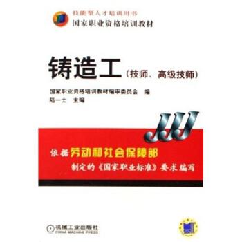 国家职业资格培训教材:铸造工 电子版下载