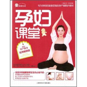 孕妇课堂 电子版下载