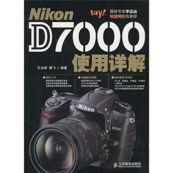 Nikon D7000使用详解
