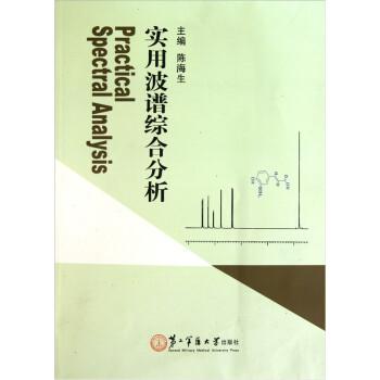 实用波谱综合分析 PDF版