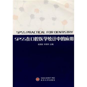SPSS在口腔医学统计中的应用 电子版下载
