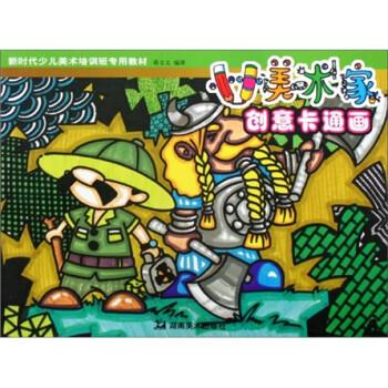 创意卡通画 [3-6岁] 电子书下载