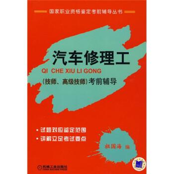 国家职业资格鉴定考前辅导丛书:汽车修理工考前辅导 PDF电子版