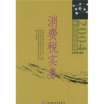 中国税收指南2004:消费税实务 在线阅读