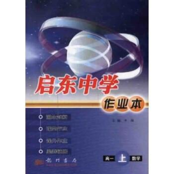 启东中学作业本:高1数学 电子书