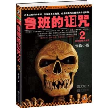 鲁班的诅咒2 电子版下载