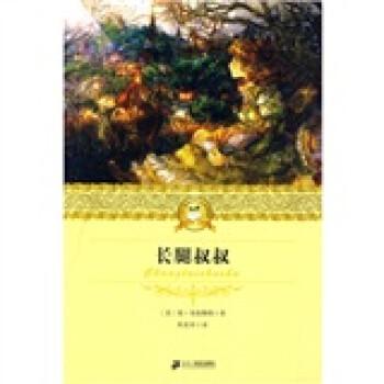 21世纪少年文学必读经典:长腿叔叔 [11-14岁] PDF电子版