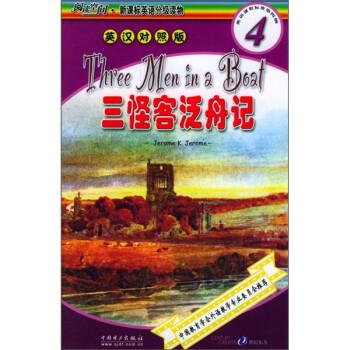 阅读空间·新课标英语分级读物:三怪客泛舟记 电子书