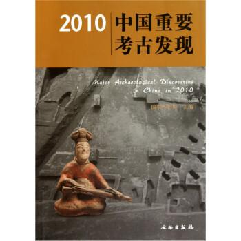 2010中国重要考古发现 在线阅读