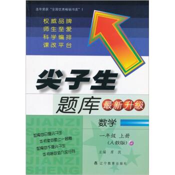 尖子生题库:数学 试读