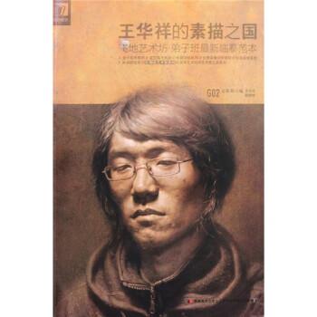 王华祥的素描之国 电子书